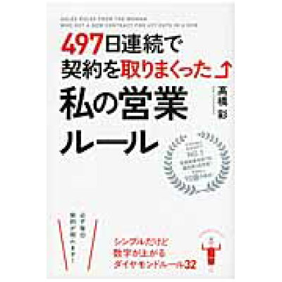 497日連続で契約を取りまくった私の営業ル-ル DIAMOND RULES  /中経出版/高橋彩