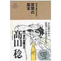 20代で身につけたい営業の基本   /中経出版/〓田稔