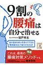 9割の腰痛は自分で治せる   /中経出版/坂戸孝志