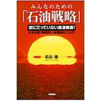 みんなのための「石油戦略」   /中経出版/萩田穣