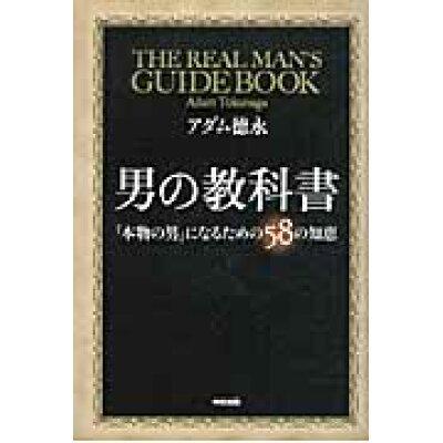 男の教科書 「本物の男」になるための58の知恵  /中経出版/アダム徳永