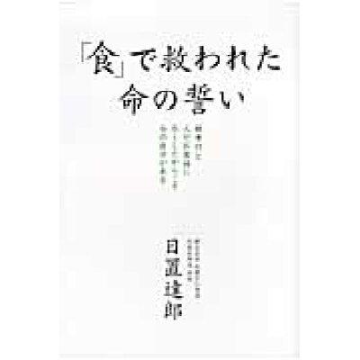 「食」で救われた命の誓い   /中経出版/日置達郎