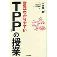 世界一わかりやすい「TPP」の授業   /中経出版/小泉祐一郎