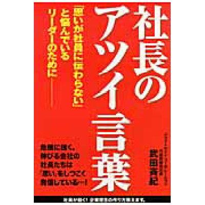 社長のアツイ言葉   /中経出版/武田斉紀
