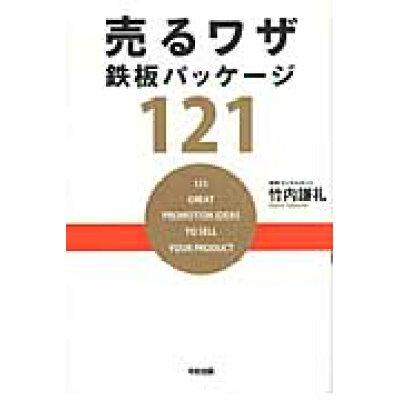 売るワザ鉄板パッケ-ジ121   /中経出版/竹内謙礼