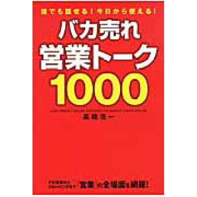 バカ売れ営業ト-ク1000 誰でも話せる!今日から使える!  /中経出版/高橋浩一