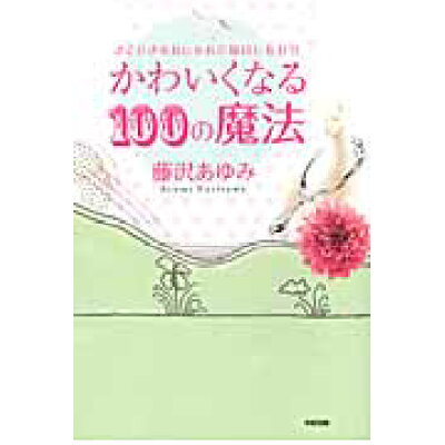 かわいくなる100の魔法 すぐできるおしゃれで毎日しあわせ  /中経出版/藤沢あゆみ