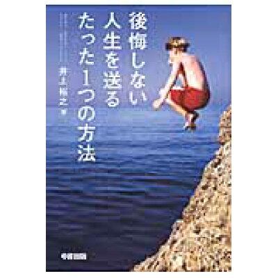 後悔しない人生を送るたった1つの方法 DVD付  /中経出版/井上裕之