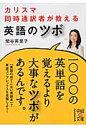 カリスマ同時通訳者が教える英語のツボ   /中経出版/関谷英里子