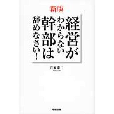 経営がわからない幹部は辞めなさい!   新版/中経出版/氏家康二