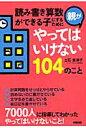 読み書き算数ができる子にするために親がやってはいけない104のこと   /中経出版/立石美津子