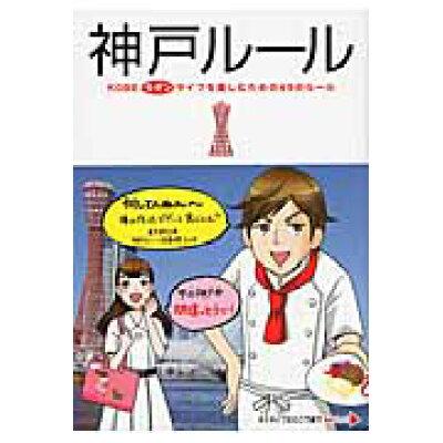 神戸ル-ル KOBEモダンライフを楽しむための49のル-ル  /中経出版/都会生活研究プロジェクト