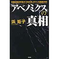 「アベノミクス」の真相   /中経出版/浜矩子