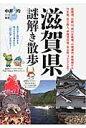 滋賀県謎解き散歩   /中経出版/中井均