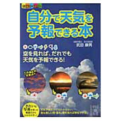 自分で天気を予報できる本   /中経出版/武田康男