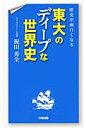 歴史が面白くなる東大のディ-プな世界史   /中経出版/祝田秀全