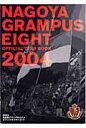 名古屋グランパスエイトオフィシャルイヤ-ブック  2004 /名古屋グランパスエイト