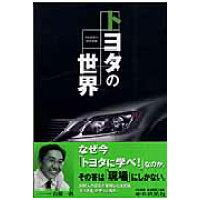 トヨタの世界   /中日新聞社/中日新聞社
