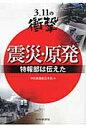 3.11の衝撃震災・原発特報部は伝えた   /中日新聞社/中日新聞社