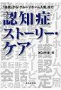 認知症スト-リ-・ケア 「診断」から「グル-プホ-ム入居」まで  /中日新聞社/渡辺哲雄