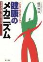健康のメカニズム いまだに知られていない  /東京経済(船橋)/織田啓成
