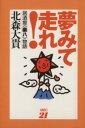夢みて走れ! 居酒屋<楽八>物語  /MBC21大阪南支局・ゆめいろ出版/北森大貴
