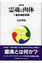 霊魂と肉体 一霊四魂説考察  改訂版/MBC21/北村博則