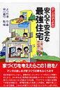マンガでよむ安心で安全な最強住宅 災害に強い無結露の家  /東京経済(船橋)/よつや渚