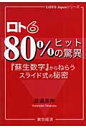 ロト6・80%ヒットの驚異 『蘇生数字』からねらうスライド式の秘密  /東京経済(船橋)/渡邉高伸