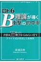 ロト6・B理論が導く衝撃の的中率 予想はB数字からねらい打て  /東京経済(船橋)/渡邉高伸