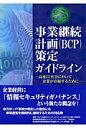 事業継続計画(BCP)策定ガイドライン 高度IT社会において企業が存続するために  /経済産業調査会/経済産業省商務情報政策局