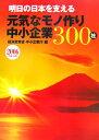 明日の日本を支える元気なモノ作り中小企業300社  平成18年 /経済産業調査会/中小企業庁