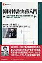 韓国特許実務入門 出願から審査・審判・訴訟・登録管理までの最新のポイ  /経済産業調査会/康應善