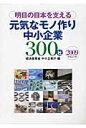明日の日本を支える元気なモノ作り中小企業300社  平成21年 /経済産業調査会/中小企業庁