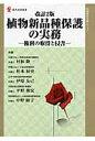 植物新品種保護の実務 権利の取得と侵害  改訂2版/経済産業調査会/村林隆一