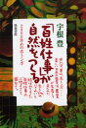 「百姓仕事」が自然をつくる 2400年めの赤トンボ  /築地書館/宇根豊