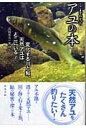 ここまでわかったアユの本 変化する川と鮎、天然アユはどこにいる?  /築地書館/高橋勇夫