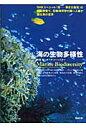 海の生物多様性   /築地書館/大森信