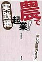 農で起業! 新しい農業のススメ 実践編 /築地書館/杉山経昌