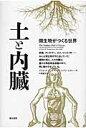 土と内臓 微生物がつくる世界  /築地書館/デイビッド・R.モントゴメリ-