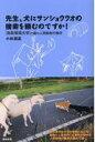 先生、犬にサンショウウオの捜索を頼むのですか! 〈鳥取環境大学〉の森の人間動物行動学  /築地書館/小林朋道