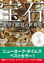 宝石 欲望と錯覚の世界史  /築地書館/エイジャー・レイデン