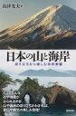 日本の山と海岸 成り立ちから楽しむ自然景観  /築地書館/島津光夫