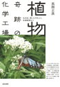 植物奇跡の化学工場 光合成、菌との共生から有毒物質まで  /築地書館/黒□正典