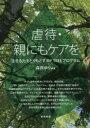虐待・親にもケアを 生きる力をとりもどすMY TREEプログラム  /築地書館/森田ゆり