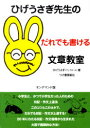 OD>ひげうさぎ先生のだれでも書ける文章教室   OD版/柘植書房新社/ひげうさぎ