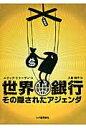 世界銀行 その隠されたアジェンダ  /柘植書房新社/エリック・トゥ-サン