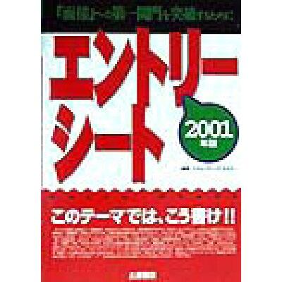 エントリ-シ-トこのテ-マでは、こう書け!! 「面接」への第一関門を突破するために 〔2001年版〕 /つちや書店/リクル-ティング・セミナ-
