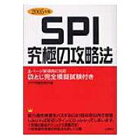 SPI究極の攻略法  〔2005年版〕 /つちや書店/SPI対策編集委員会