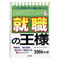 就職の王様  〔2006年版〕 /つちや書店/リクル-ティング・セミナ-